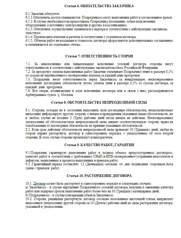 Договор 2 страница